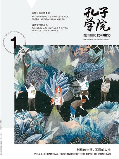 Capa da Revista Instituto Confúcio Edição 01 de 2020