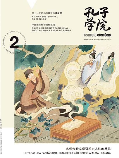 Capa da Revista Instituto Confúcio Edição 02 de 2020
