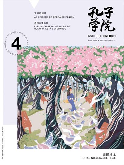 Capa da Revista Instituto Confúcio Edição 04 de 2020