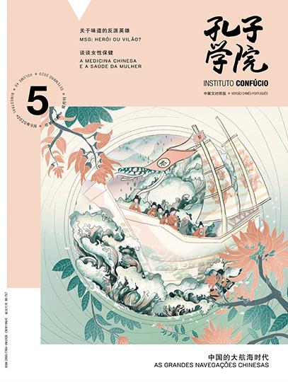Capa da Revista Instituto Confúcio Edição 05 de 2020